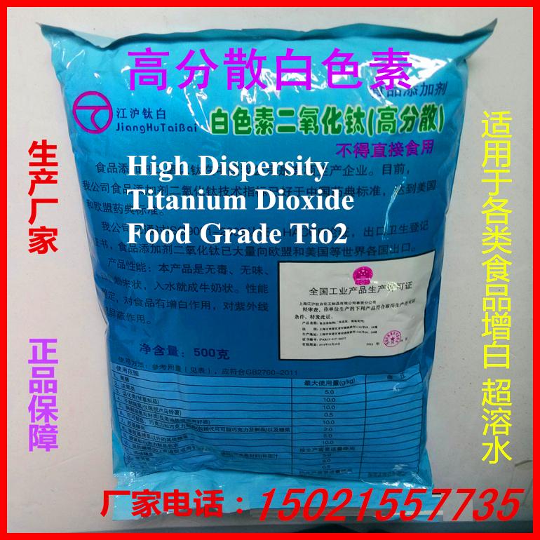 High Dispersity Titanium Dioxide Food Grade Tio2 CO-COLORING AGENT