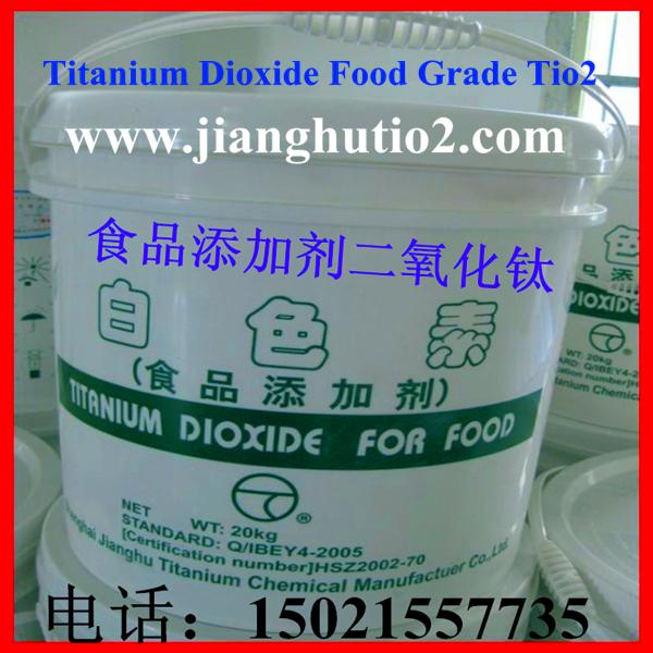 Titanium Dioxide Food Grade Tio2-China nano tio2丨titanium dioxide